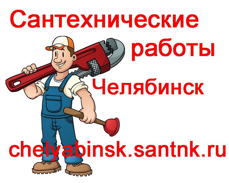 Сантехнические работы Челябинск