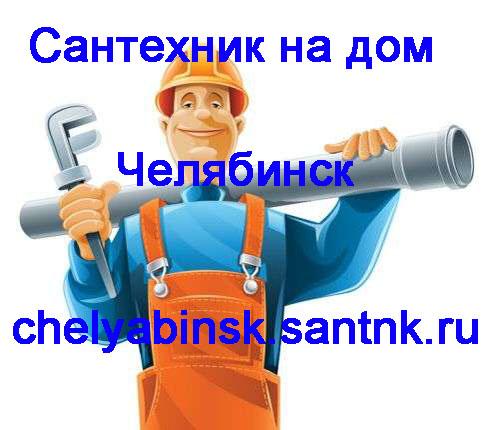 Сантехник Челябинск